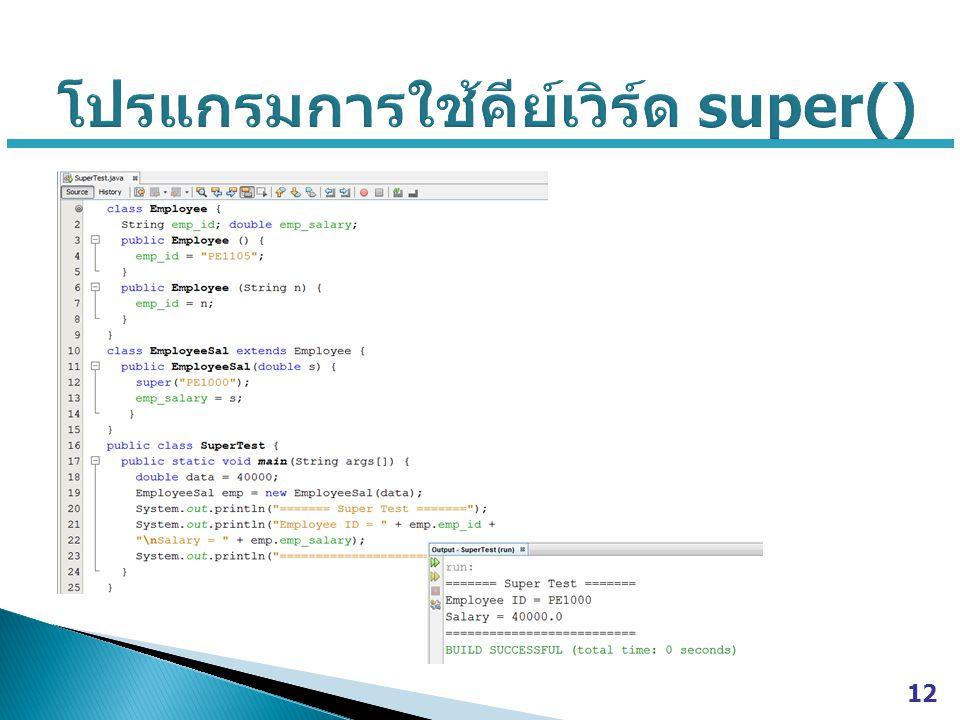 โปรแกรมการใช้คีย์เวิร์ด super()
