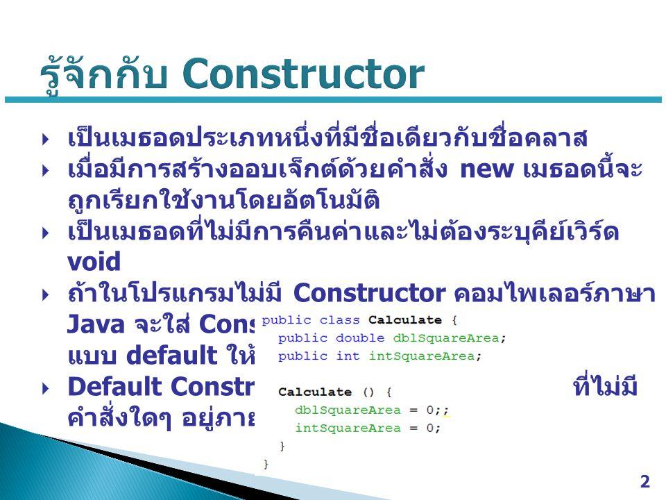 รู้จักกับ Constructor