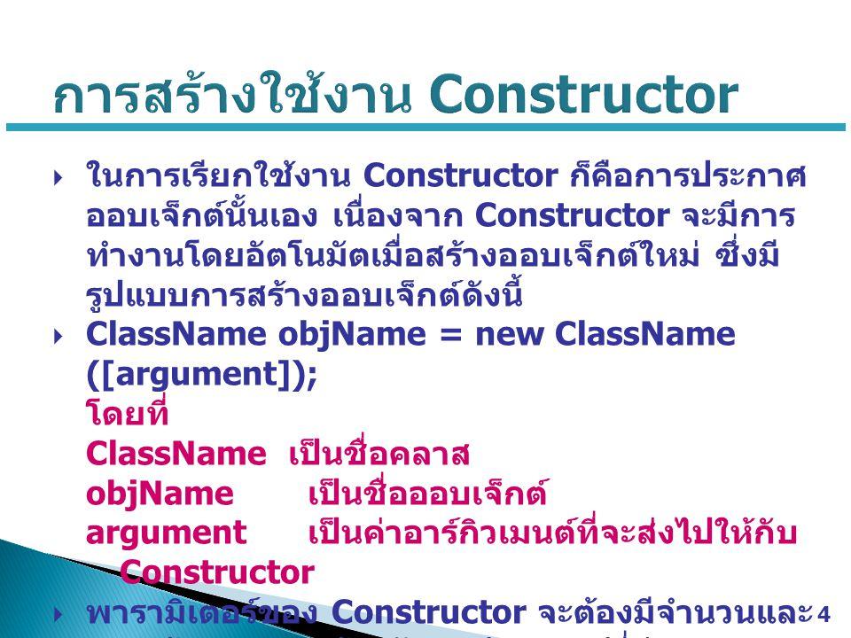 การสร้างใช้งาน Constructor