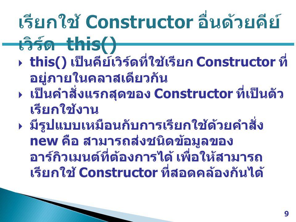 เรียกใช้ Constructor อื่นด้วยคีย์เวิร์ด this()