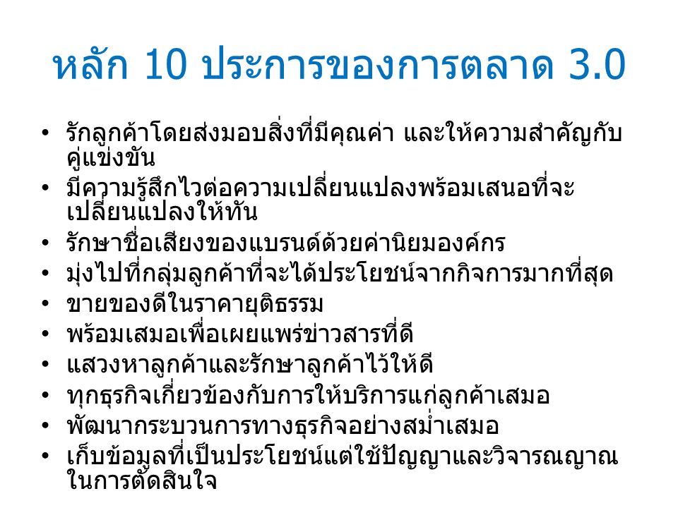 หลัก 10 ประการของการตลาด 3.0