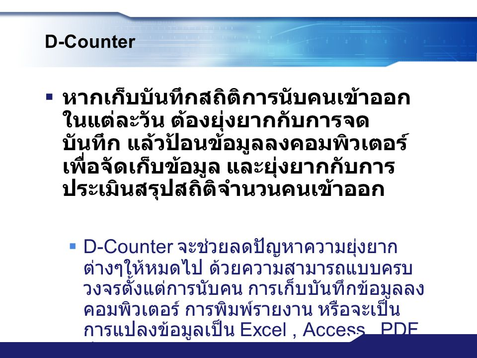 D-Counter