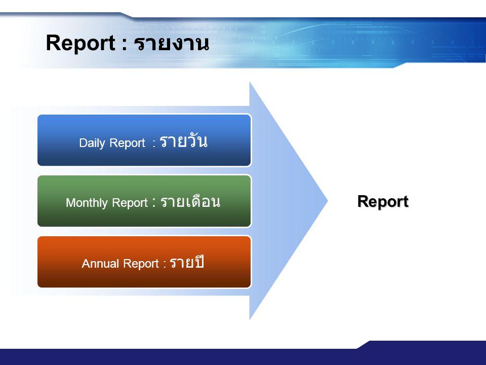 Monthly Report : รายเดือน