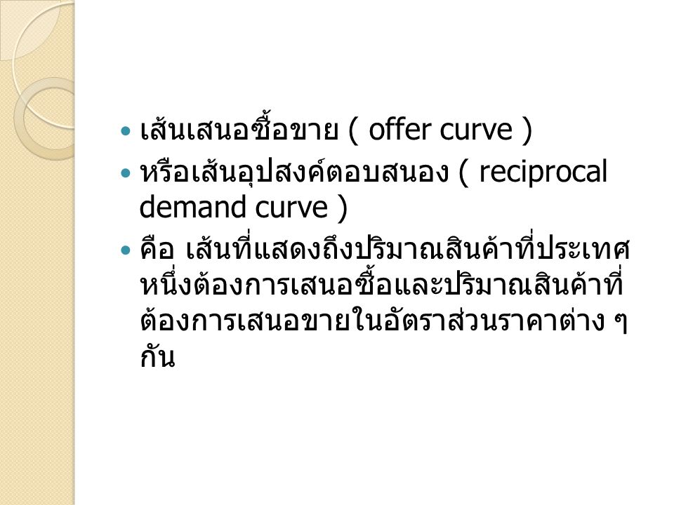 เส้นเสนอซื้อขาย ( offer curve )