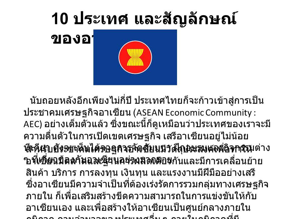 10 ประเทศ และสัญลักษณ์ของอาเซียน