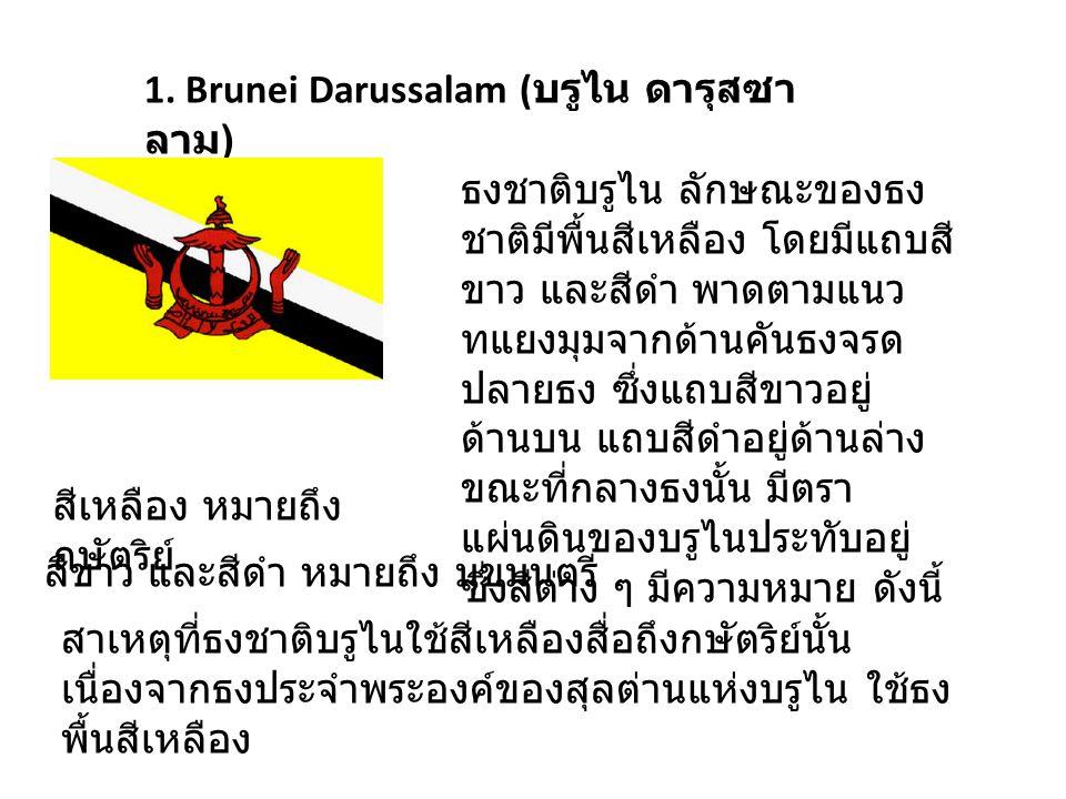 1. Brunei Darussalam (บรูไน ดารุสซาลาม)