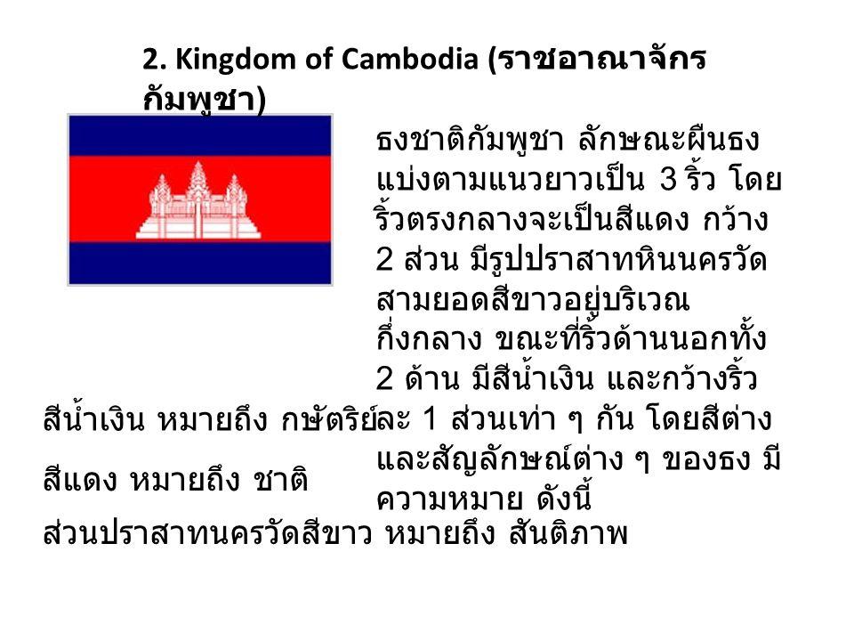 2. Kingdom of Cambodia (ราชอาณาจักรกัมพูชา)