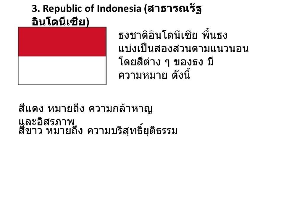 3. Republic of Indonesia (สาธารณรัฐอินโดนีเซีย)