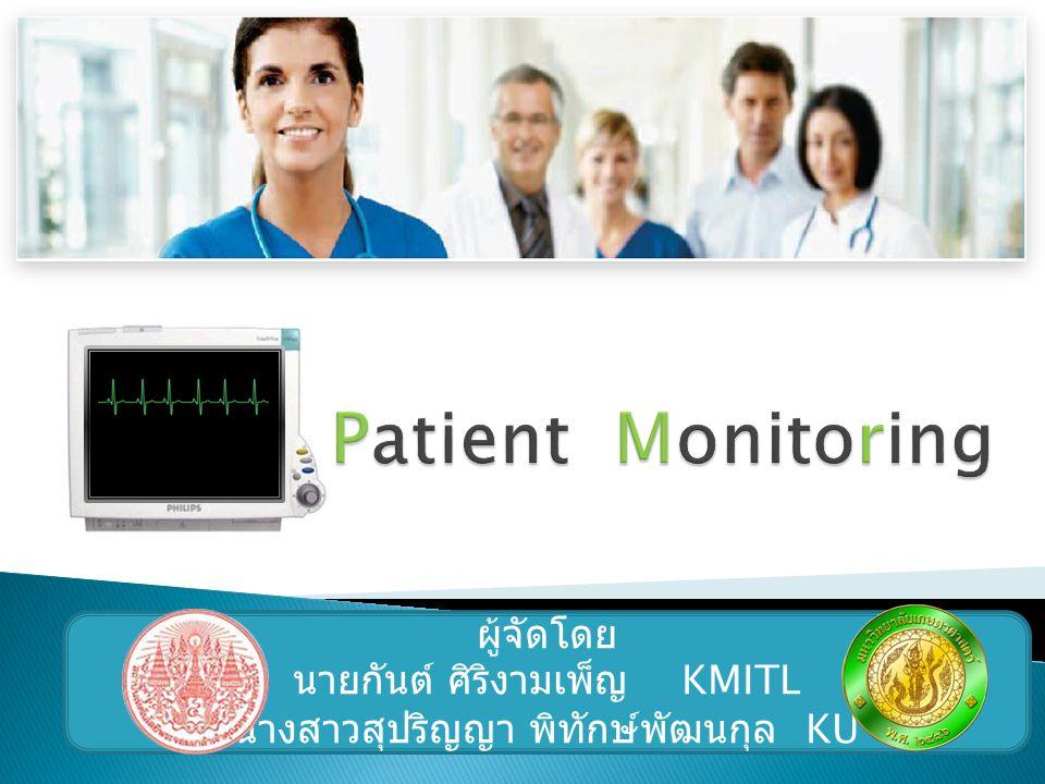 Patient Monitoring ผู้จัดโดย นายกันต์ ศิริงามเพ็ญ KMITL