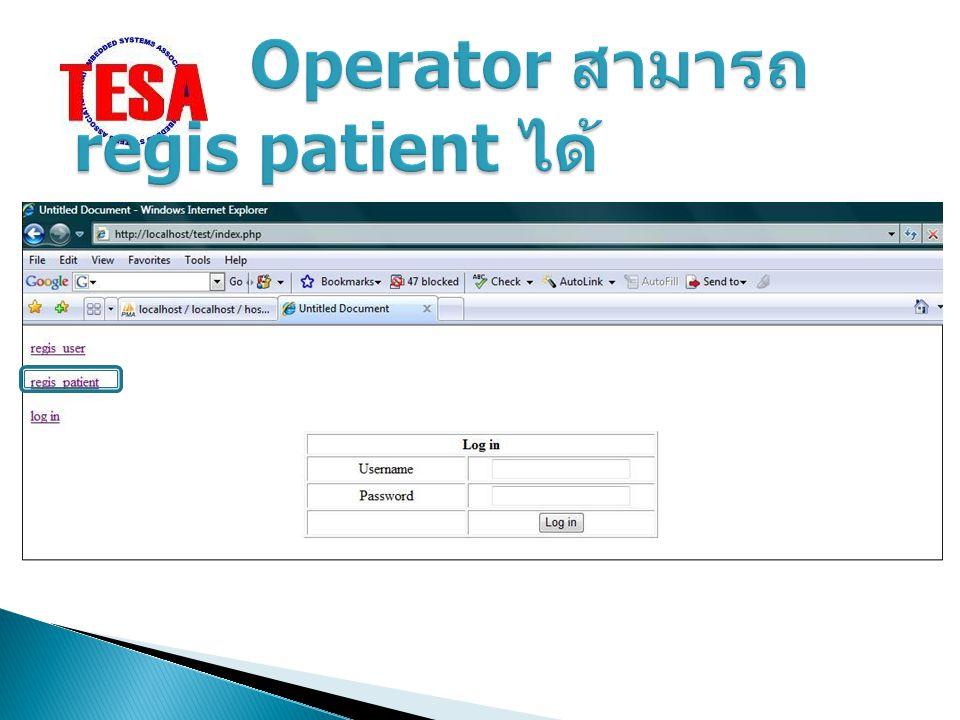 Operator สามารถ regis patient ได้