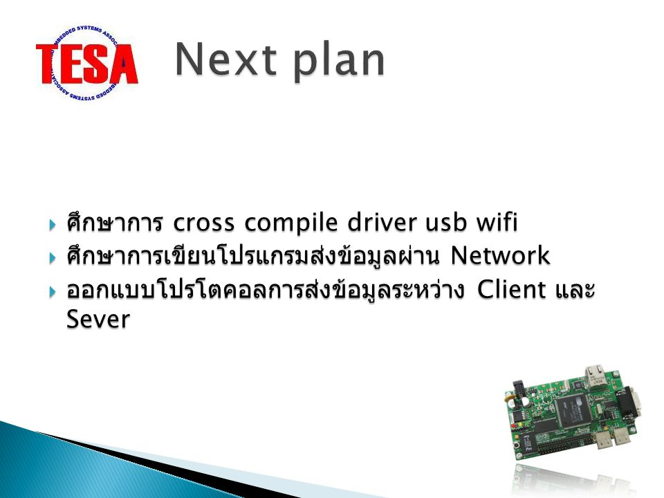 Next plan ศึกษาการ cross compile driver usb wifi