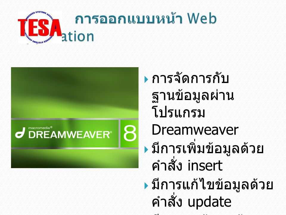 การออกแบบหน้า Web application
