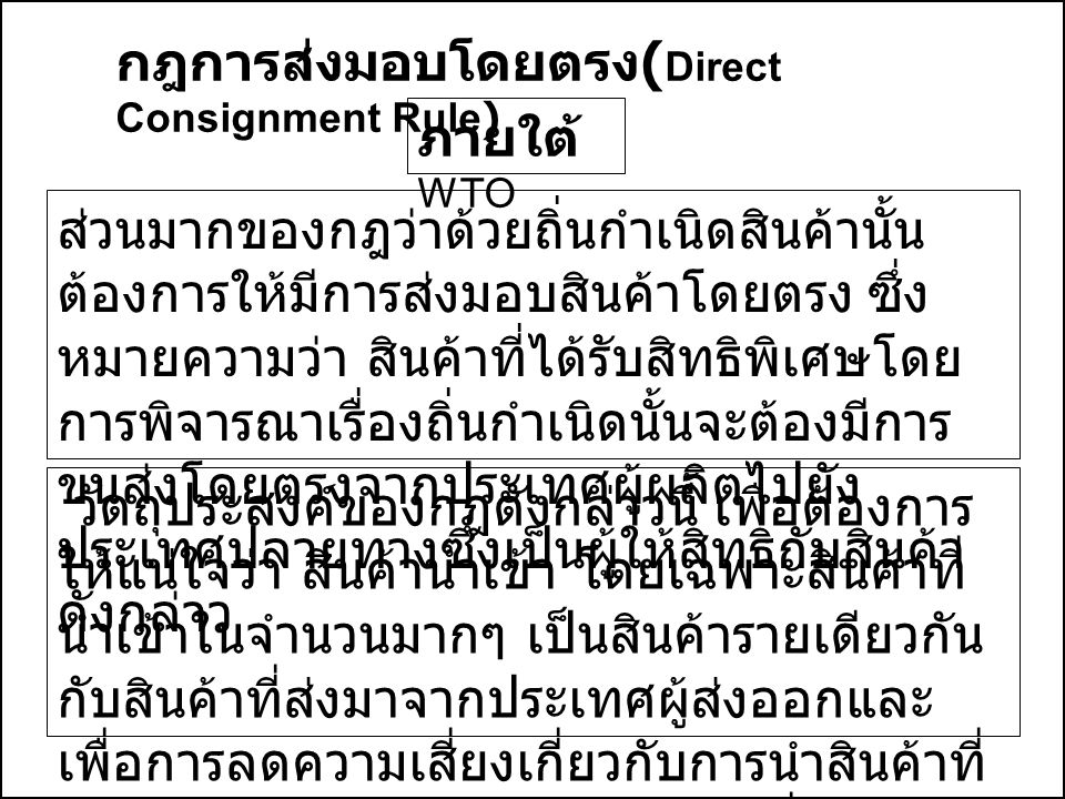 กฎการส่งมอบโดยตรง(Direct Consignment Rule)