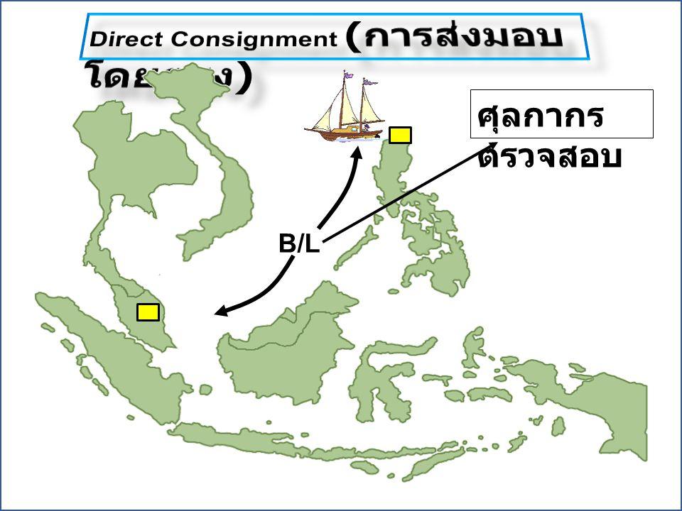 Direct Consignment (การส่งมอบโดยตรง)