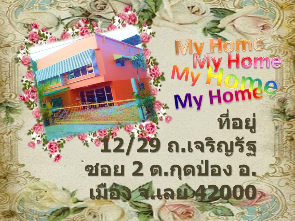 My Home My Home My Home My Home