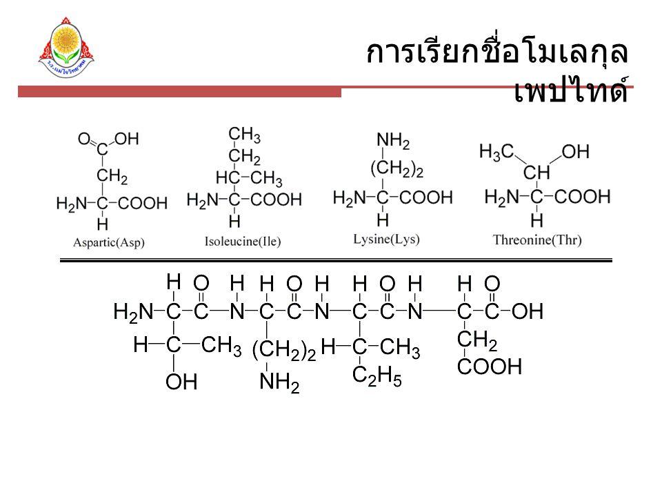การเรียกชื่อโมเลกุลเพปไทด์