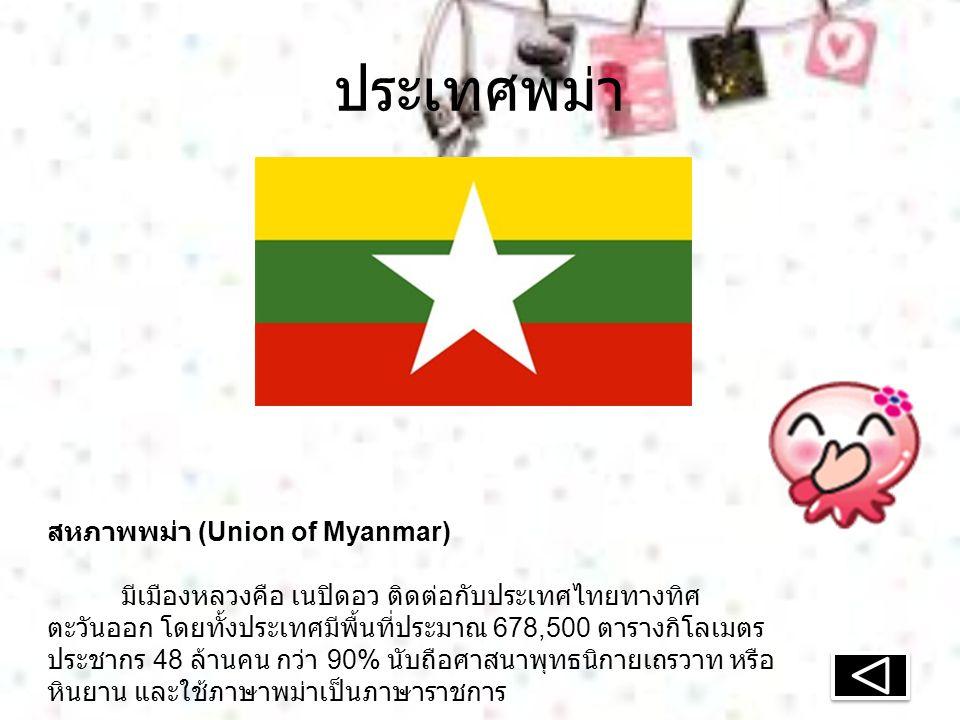 ประเทศพม่า