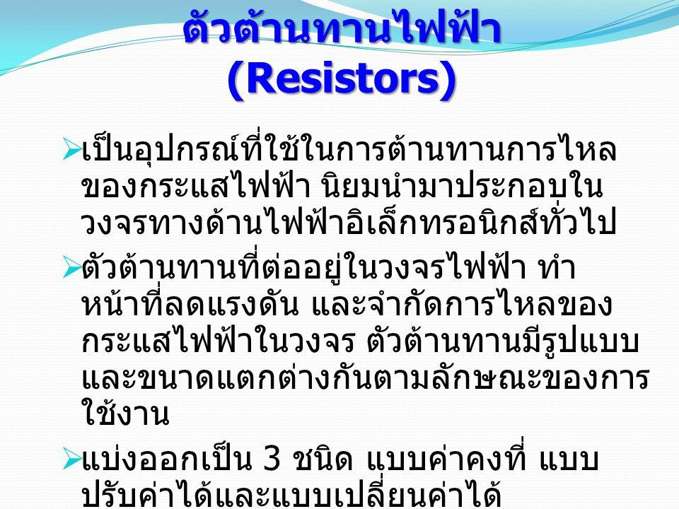 ตัวต้านทานไฟฟ้า (Resistors)