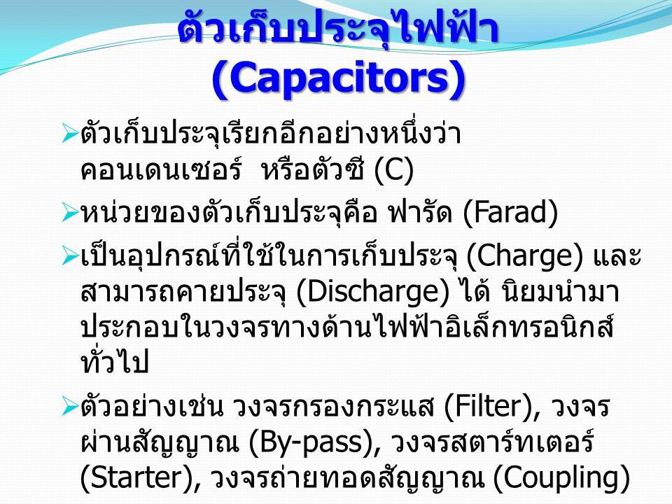 ตัวเก็บประจุไฟฟ้า (Capacitors)