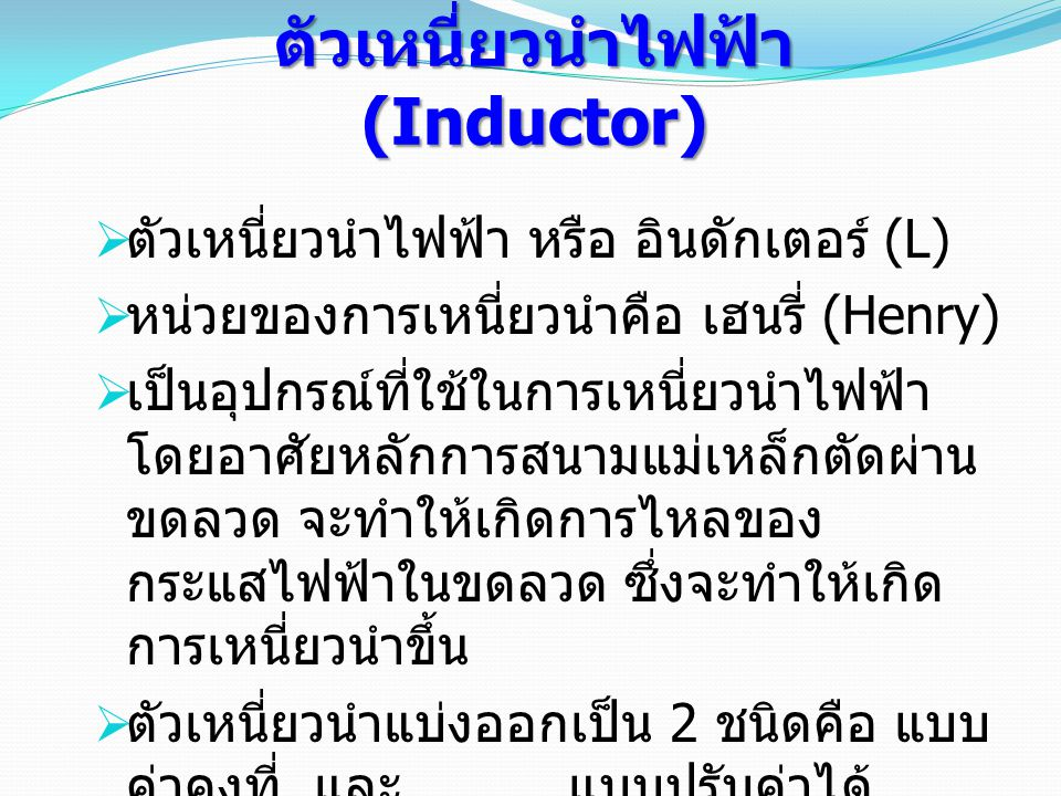 ตัวเหนี่ยวนำไฟฟ้า (Inductor)