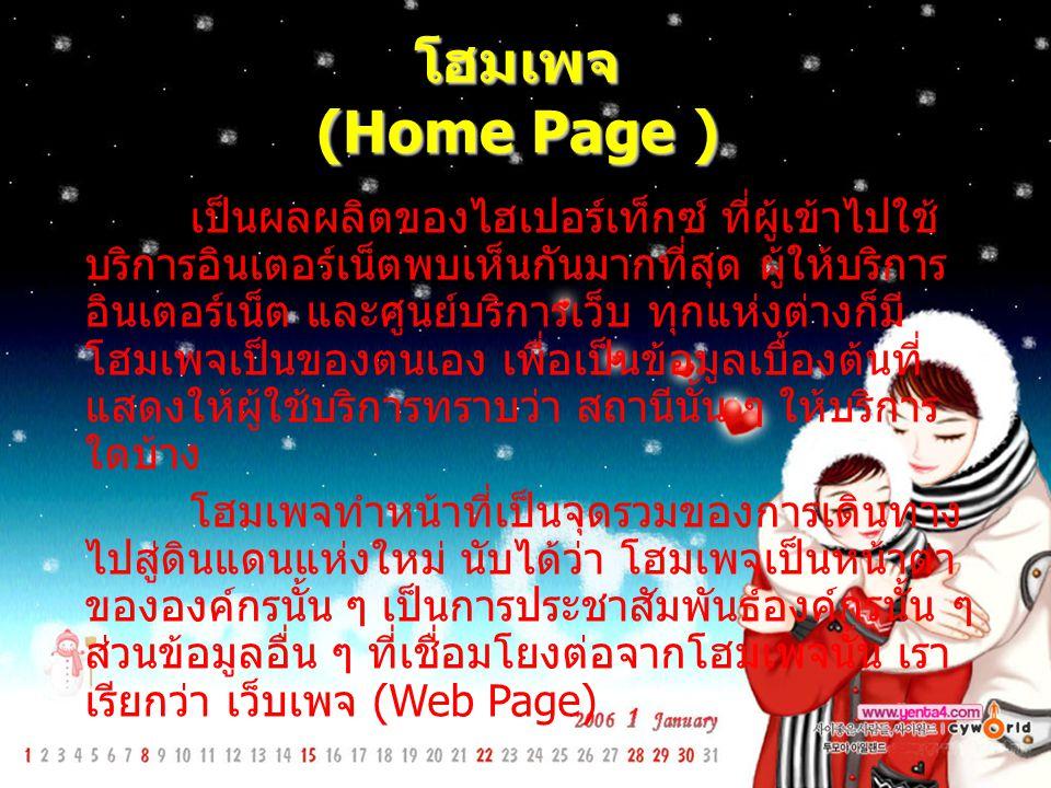 โฮมเพจ (Home Page )