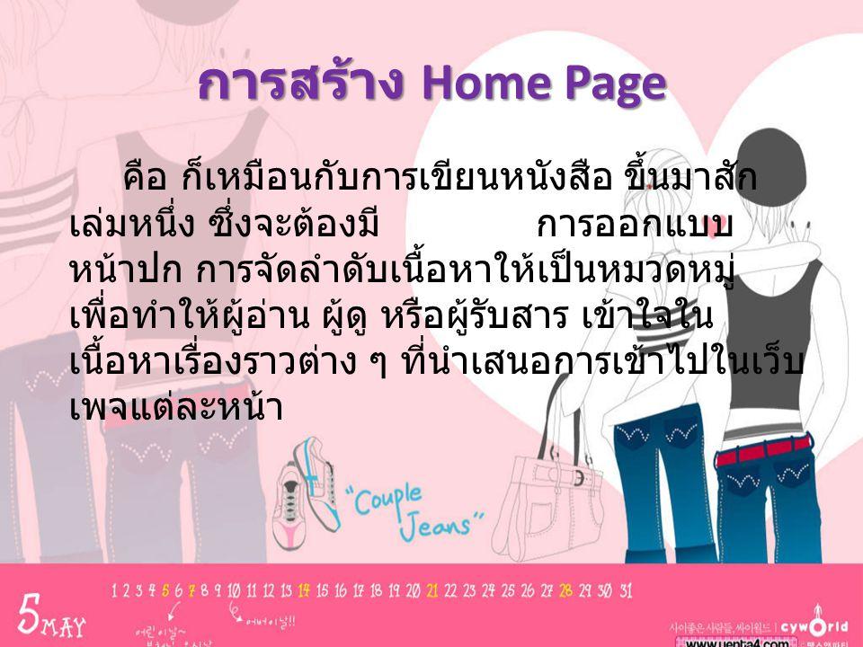 การสร้าง Home Page