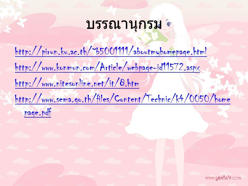 บรรณานุกรม http://pirun.ku.ac.th/~b5001111/aboutmyhomepage.html