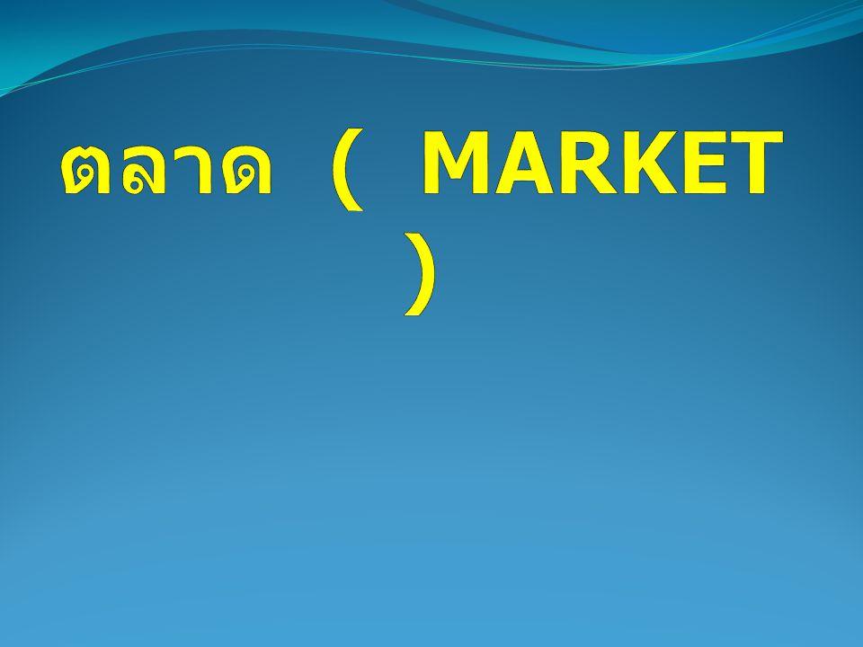 ตลาด ( MARKET )