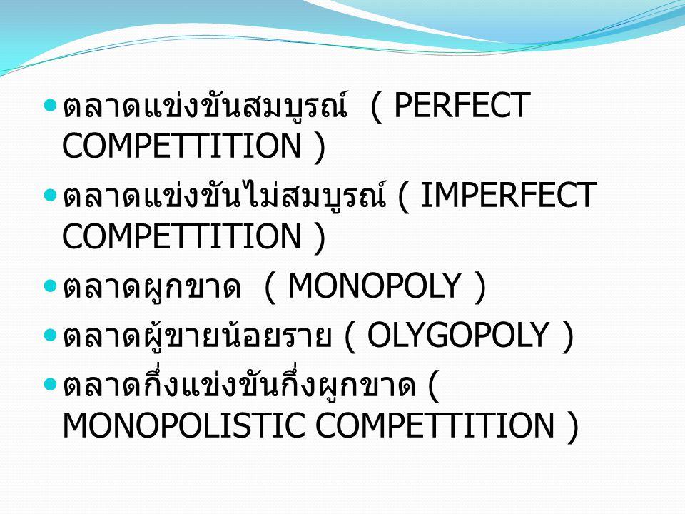ตลาดแข่งขันสมบูรณ์ ( PERFECT COMPETTITION )