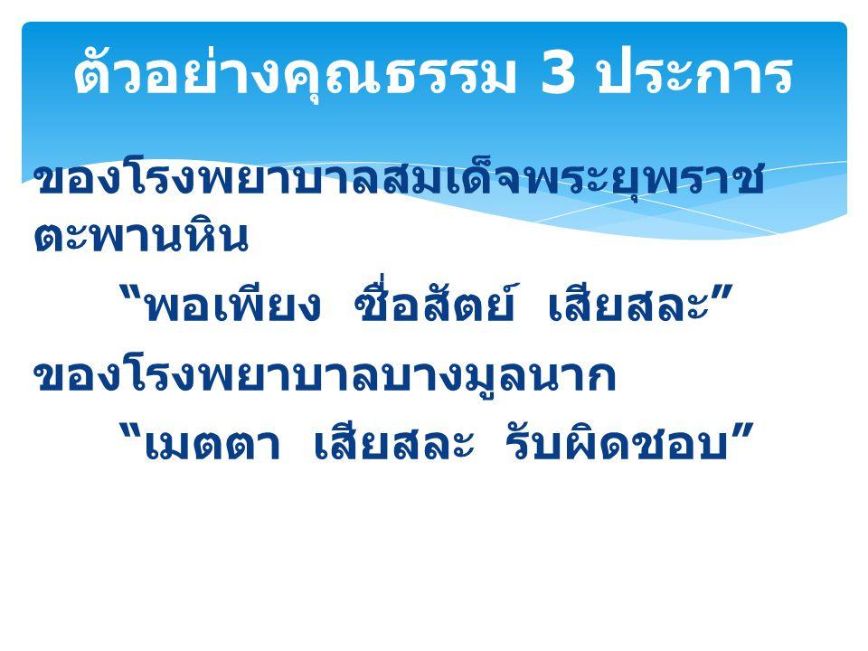 ตัวอย่างคุณธรรม 3 ประการ