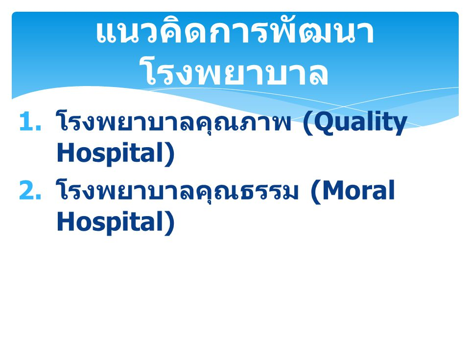 แนวคิดการพัฒนาโรงพยาบาล