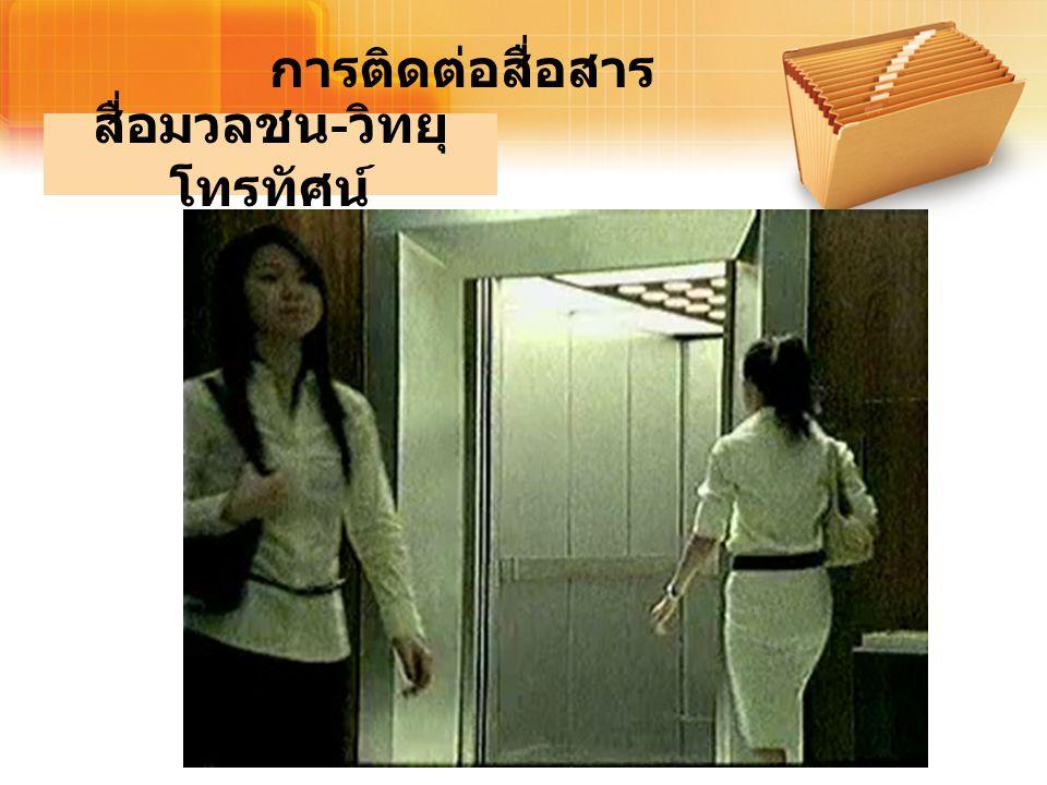 สื่อมวลชน-วิทยุโทรทัศน์