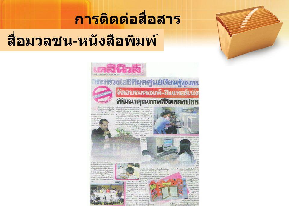 สื่อมวลชน-หนังสือพิมพ์