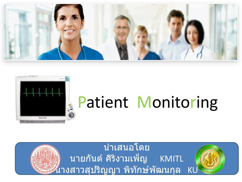 Patient Monitoring นำเสนอโดย นายกันต์ ศิริงามเพ็ญ KMITL