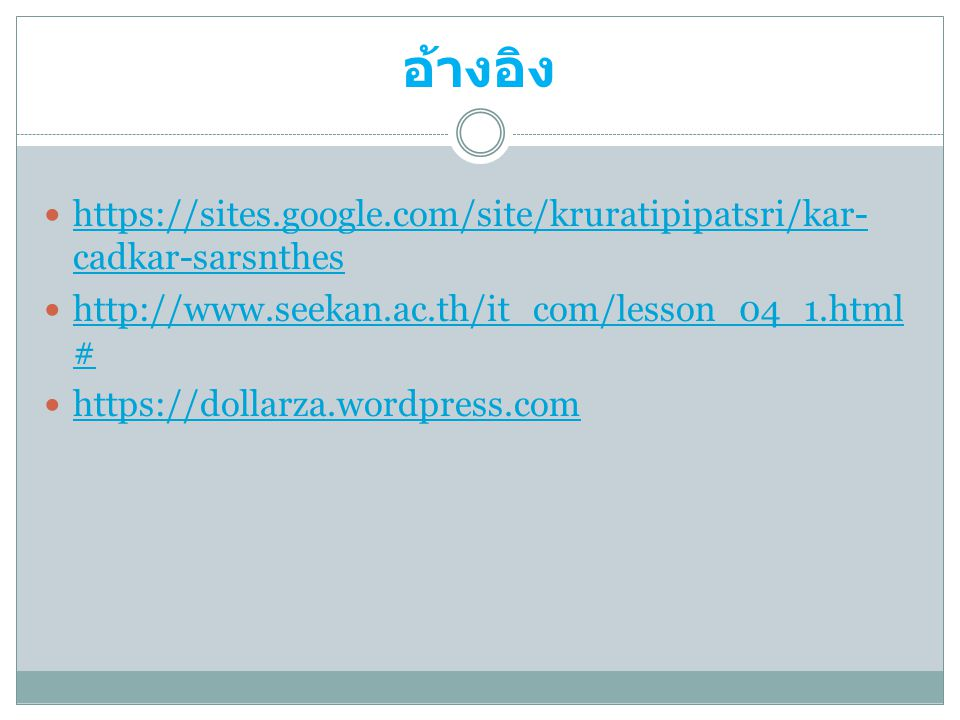 อ้างอิง https://sites.google.com/site/kruratipipatsri/kar-cadkar-sarsnthes. http://www.seekan.ac.th/it_com/lesson_04_1.html#