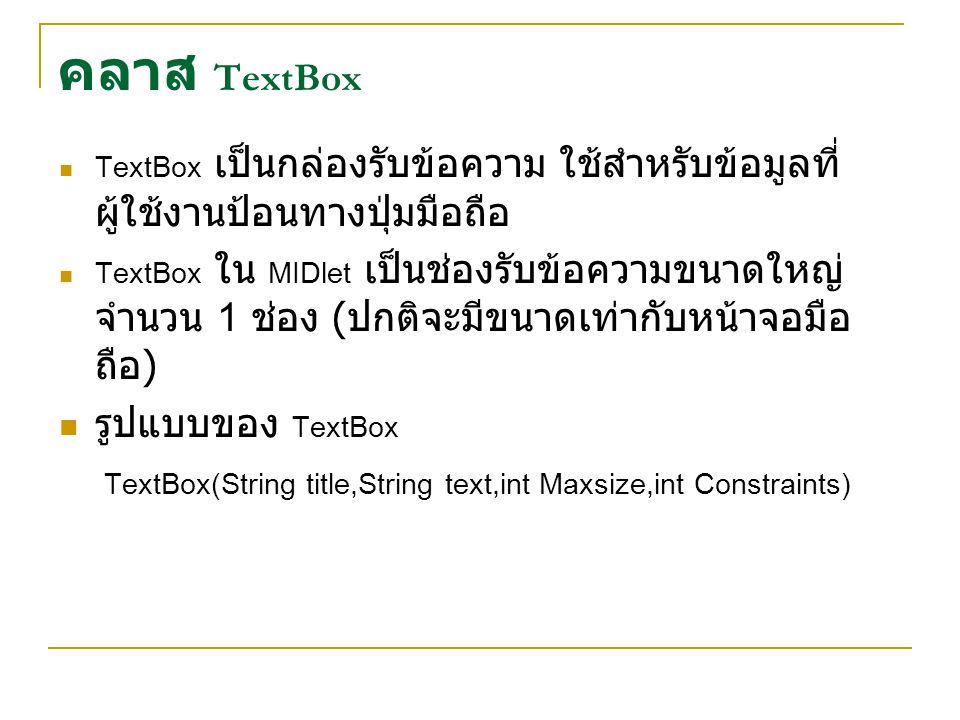 คลาส TextBox รูปแบบของ TextBox