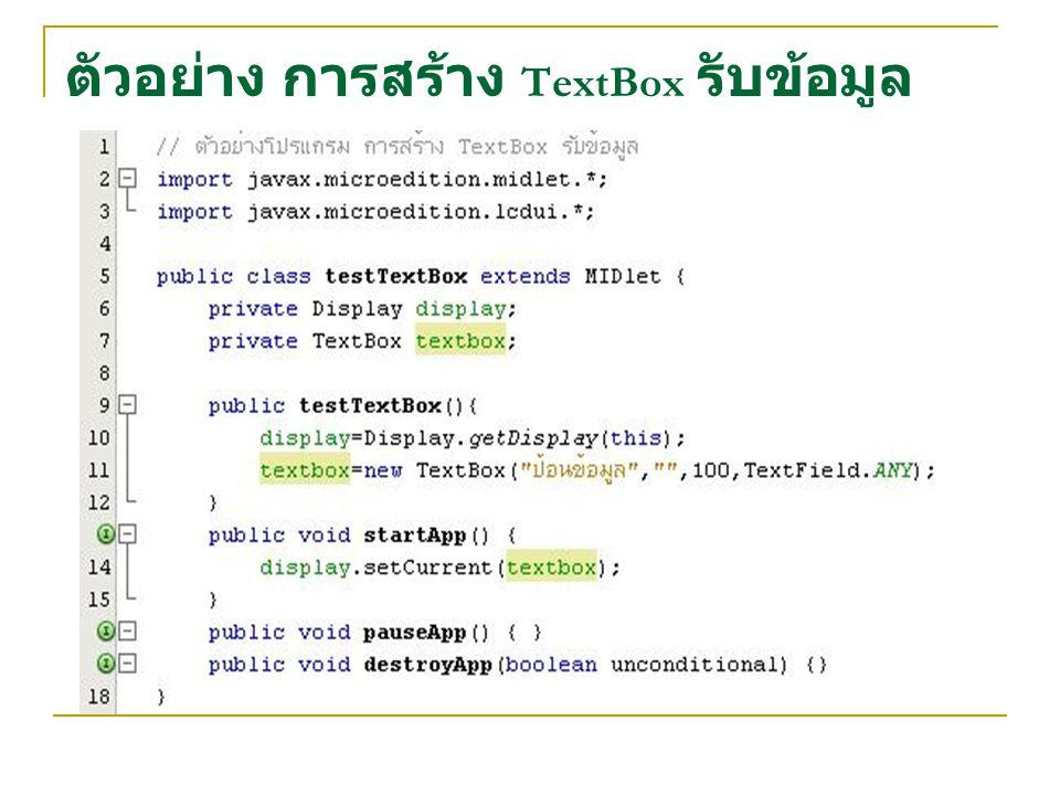 ตัวอย่าง การสร้าง TextBox รับข้อมูล