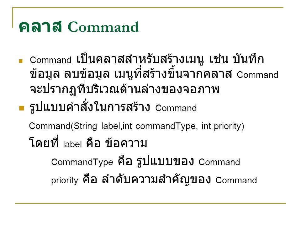 คลาส Command รูปแบบคำสั่งในการสร้าง Command