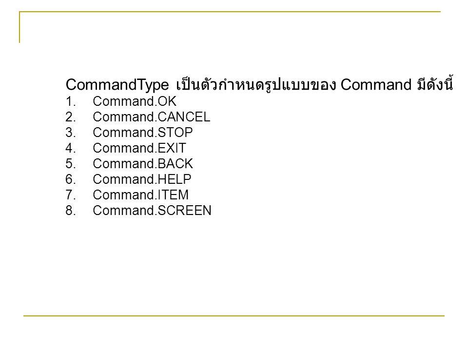 CommandType เป็นตัวกำหนดรูปแบบของ Command มีดังนี้