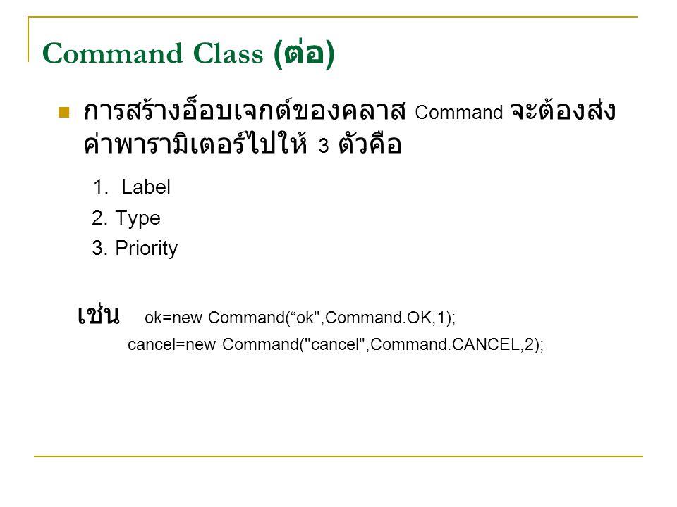 Command Class (ต่อ) การสร้างอ็อบเจกต์ของคลาส Command จะต้องส่งค่าพารามิเตอร์ไปให้ 3 ตัวคือ. 1. Label.