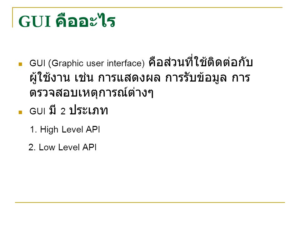 GUI คืออะไร 1. High Level API 2. Low Level API