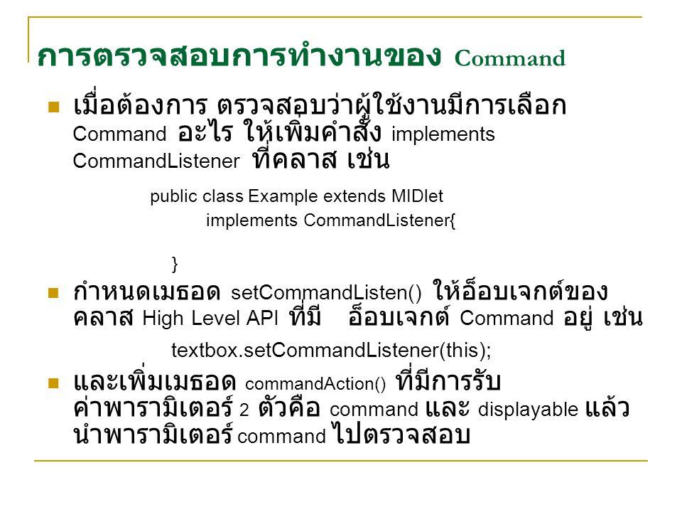 การตรวจสอบการทำงานของ Command
