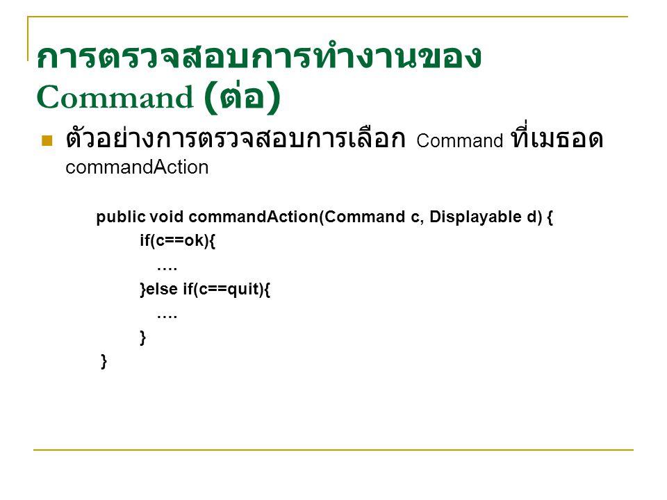 การตรวจสอบการทำงานของ Command (ต่อ)