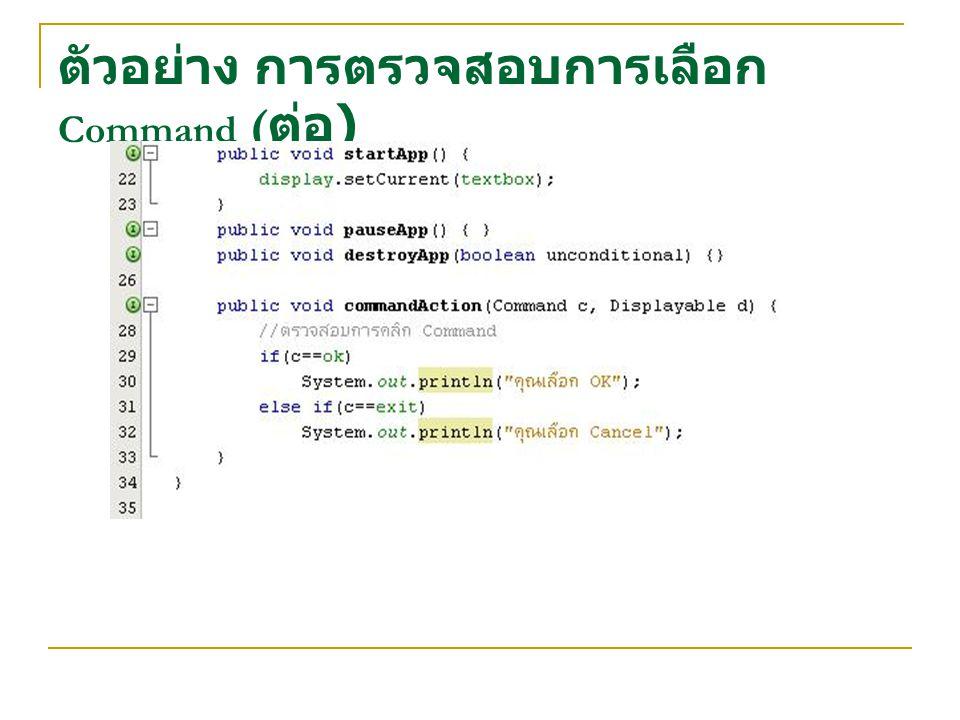 ตัวอย่าง การตรวจสอบการเลือก Command (ต่อ)