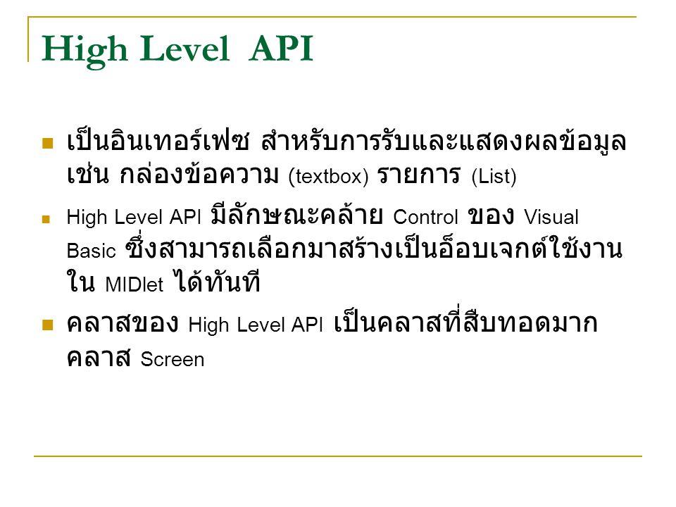 High Level API เป็นอินเทอร์เฟซ สำหรับการรับและแสดงผลข้อมูล เช่น กล่องข้อความ (textbox) รายการ (List)