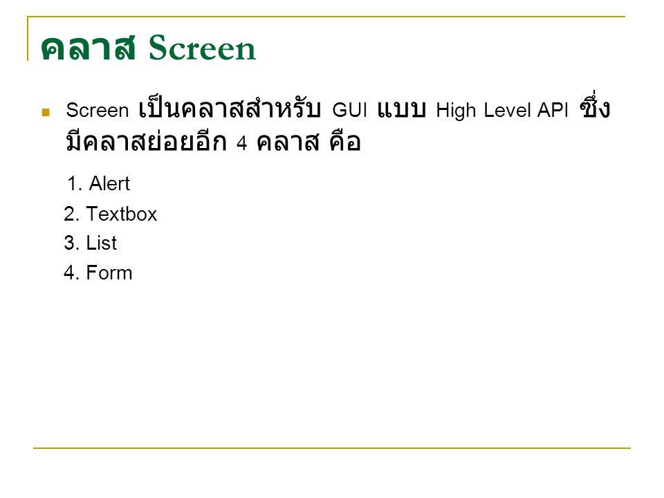 คลาส Screen Screen เป็นคลาสสำหรับ GUI แบบ High Level API ซึ่งมีคลาสย่อยอีก 4 คลาส คือ. 1. Alert. 2. Textbox.