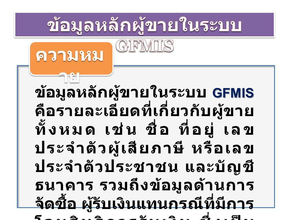 ข้อมูลหลักผู้ขายในระบบ GFMIS