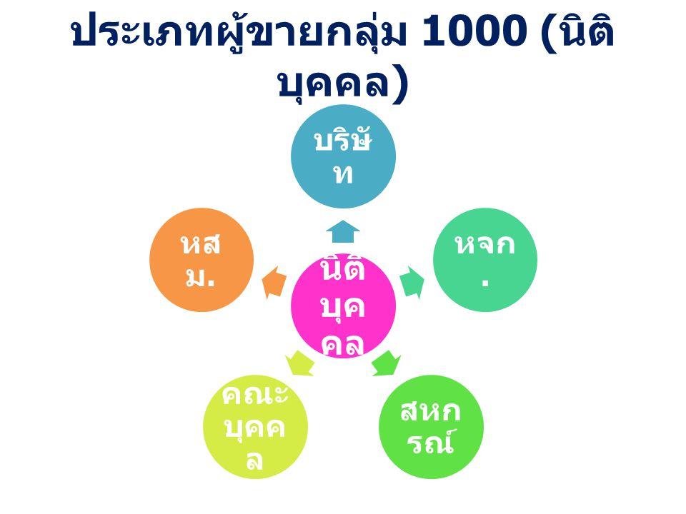 ประเภทผู้ขายกลุ่ม 1000 (นิติบุคคล)
