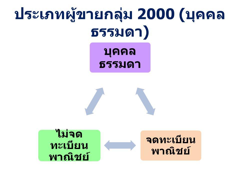 ประเภทผู้ขายกลุ่ม 2000 (บุคคลธรรมดา)