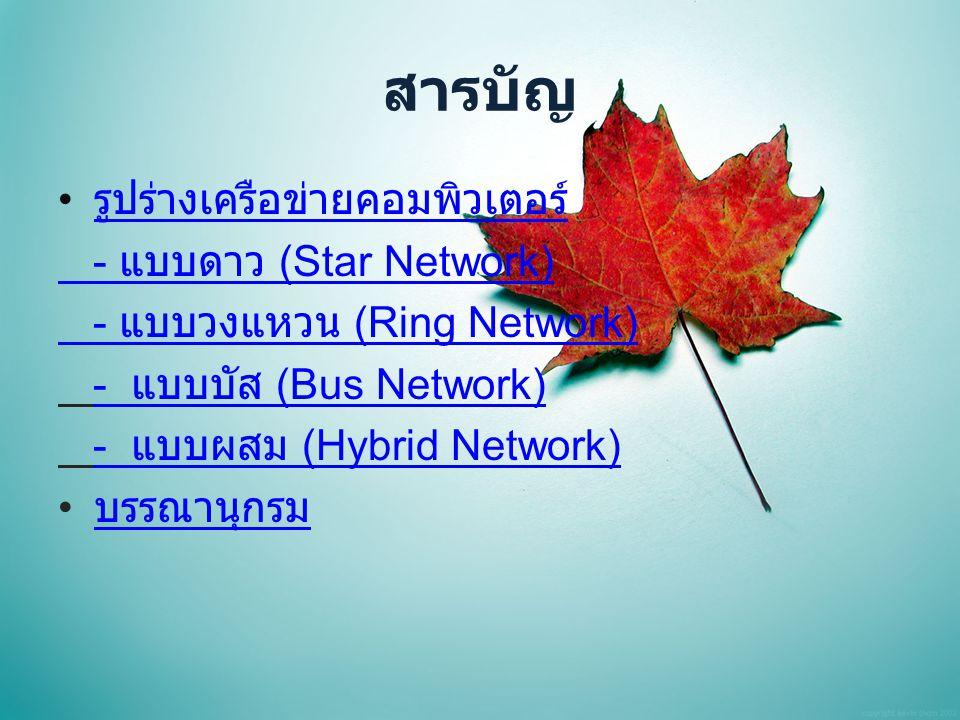 สารบัญ รูปร่างเครือข่ายคอมพิวเตอร์ - แบบดาว (Star Network)